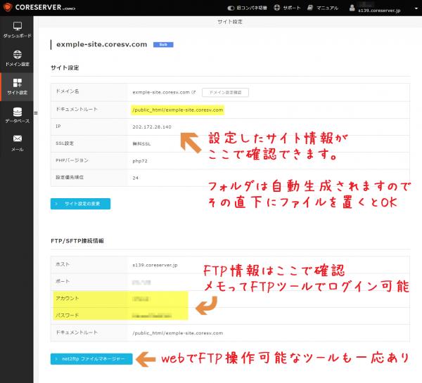 コアサーバーのサイト詳細画面