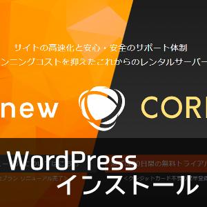 CORESERVERにWordPressを入れる手順を解説