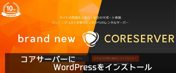 CORESERVERにWordPressをインストール イメージ画像