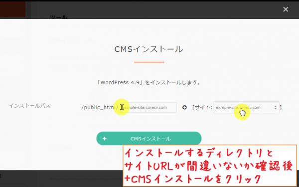 CMSツールでのインストール先指定