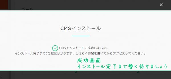 CMSツールでのインストール成功