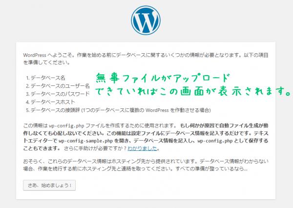 WordPressのコアファイルアップロード成功時