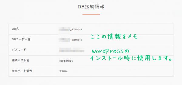 DB接続情報確認