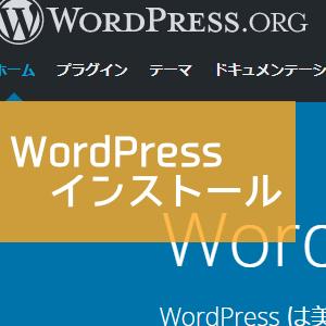 WordPressのweb初期インストール アイキャッチ画像