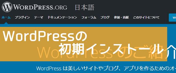 WordPressのweb初期インストール イメージ画像
