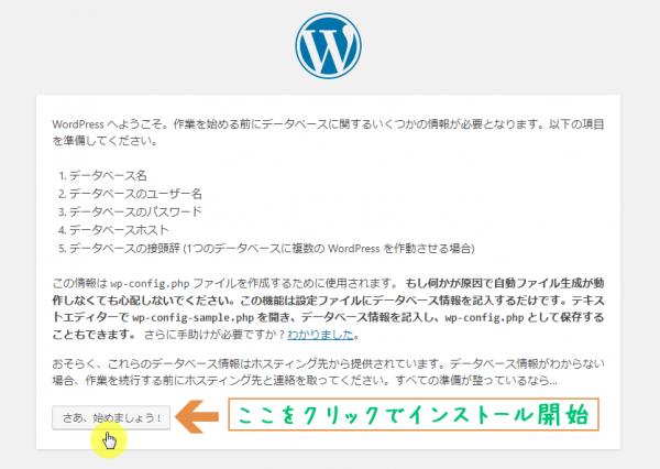 WordPressのweb初期インストール画面