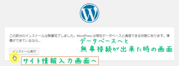 WordPressのデータベース接続成功画面