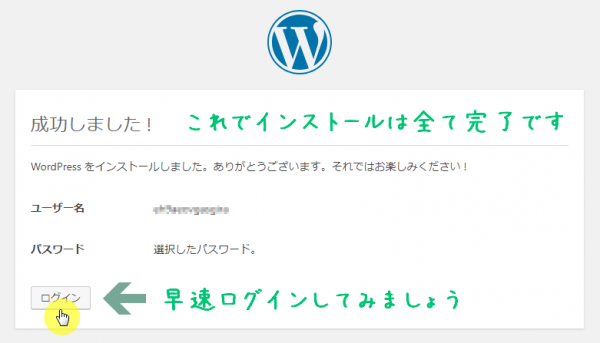 WordPressのwebインストール終了