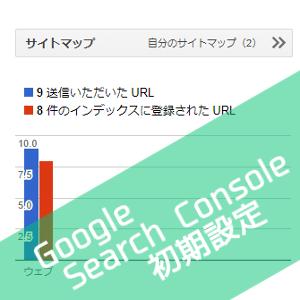 Google Search Consoleの新規登録からサイトマップ登録までを解説