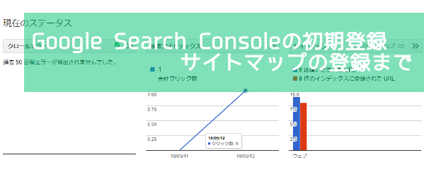 Google Search Consoleの新規登録からサイトマップ登録 イメージ画像
