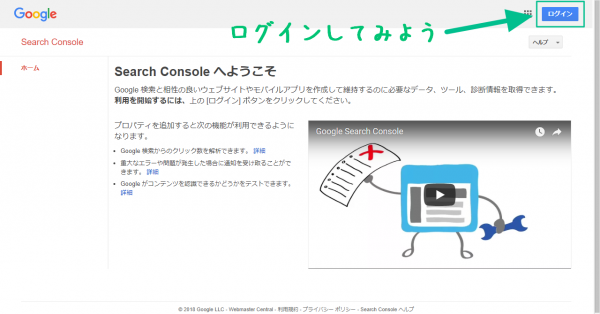 Google Search Consoleに未ログイン状態