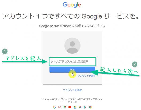 Google ログイン画面 ID入力ページ