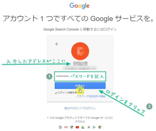 Google ログイン画面 パスワード入力ページ