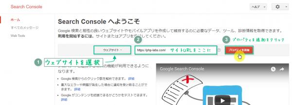 Search Consoleへようこそ画面