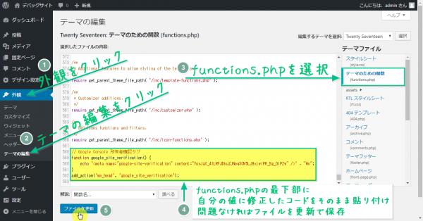 WordPressのfunctions.phpでメタタグを自動挿入する方法