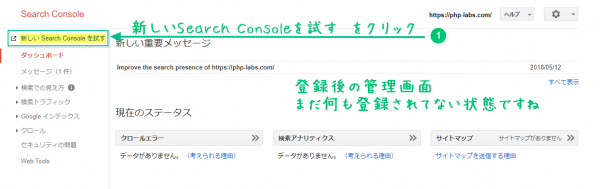 Search Consoleのサイト所有者を終えた後の管理画面TOP