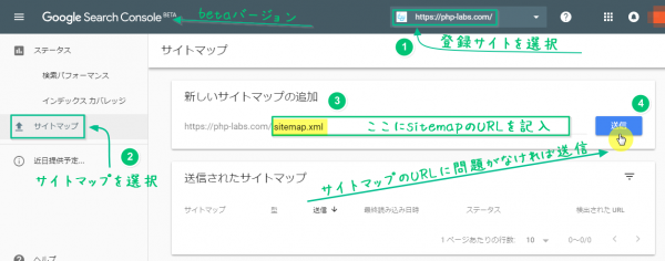 Google Search Console beta版の管理画面でのサイトマップ