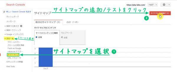 従来の管理画面でのサイトマップ