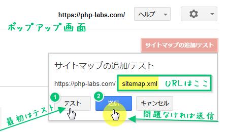 サイトマップの追加/テストの入力画面