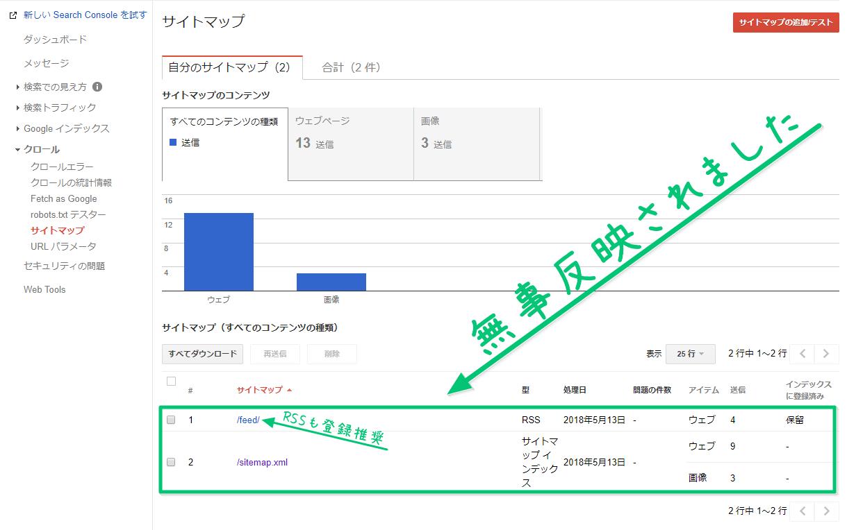 google search consoleの新規登録からサイトマップ登録までを解説 php