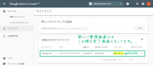 Google Search Console beta版でのサイトマップ登録完了状態