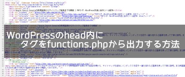 WordPressのheadにfunctionsから出力する方法 イメージ画像