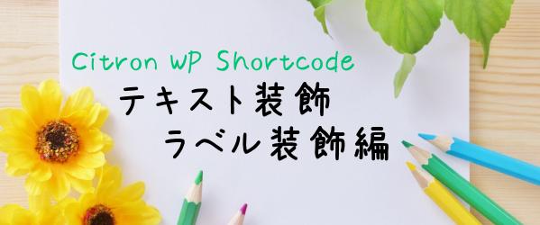 テキスト装飾・ラベル装飾編 Citron WP Shortcodeサンプル イメージ画像
