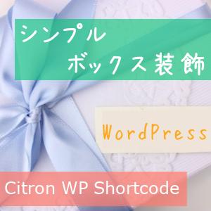 シンプルボックス編 Citron WP Shortcodeサンプル