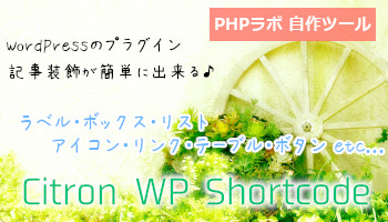 Citron WP Shortcode