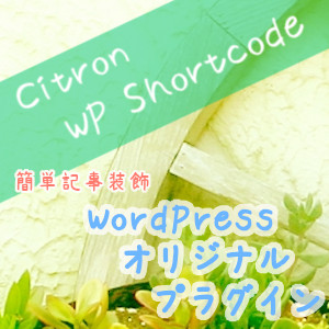 Citron WP Shortcode アイキャッチ