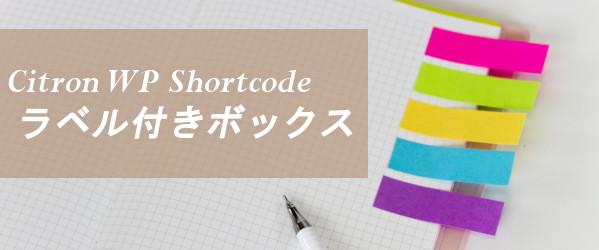 Citron WP Shortcode ラベル付きボックス イメージ画像