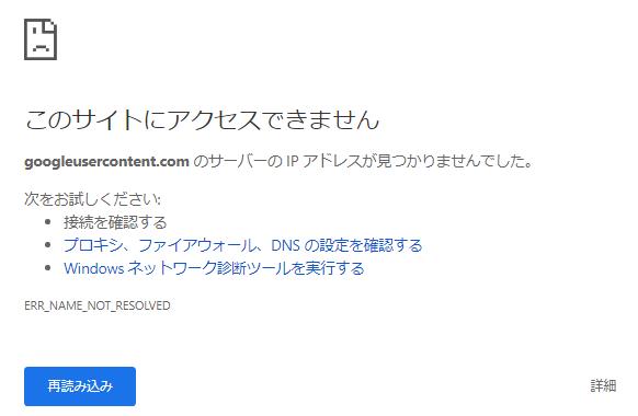 googleusercontent.comに直接アクセス