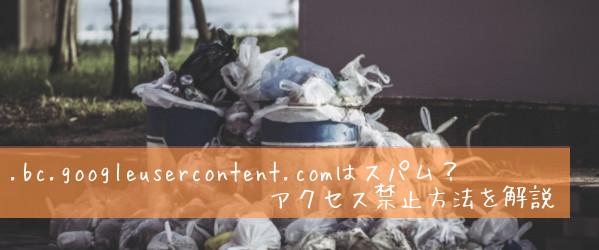 .bc.googleusercontent.comはスパム?アクセス禁止方法を解説 イメージ画像