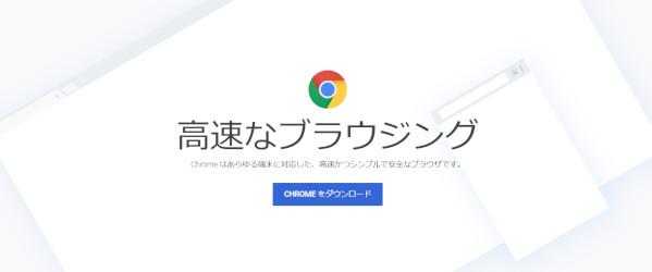 Chrome 公式サイト