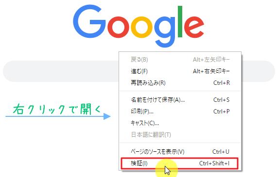 Chrome 検証をクリック