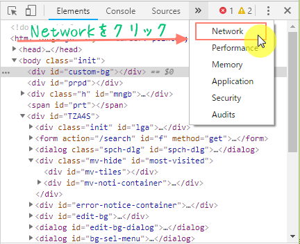 Chrome 検証のNetwork