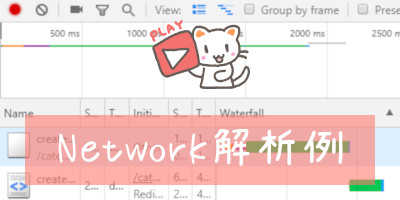 Chrome 検証のNetworkでの解析GIF動画 再生画面