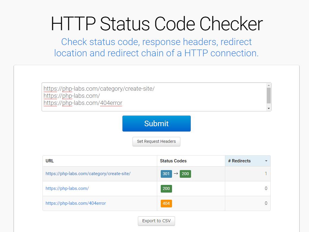 旧 HTTP Status Code Checker 解析結果画面