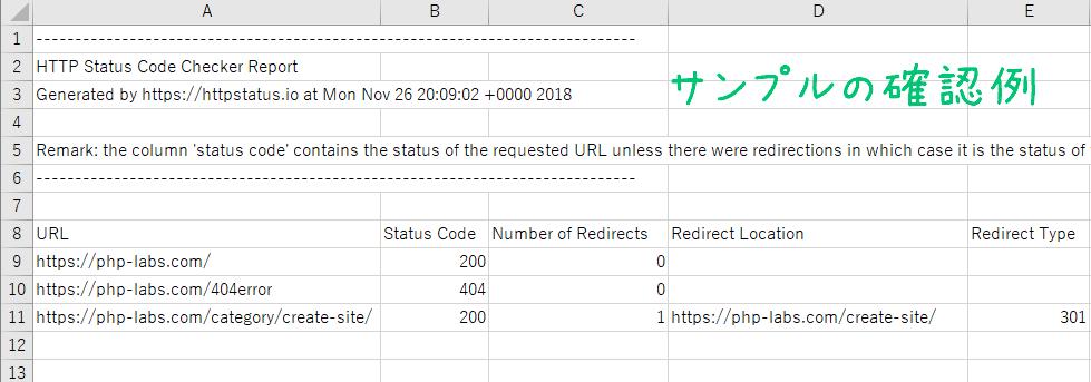 旧 HTTP Status Code Checker 解析結果 CSV出力サンプル