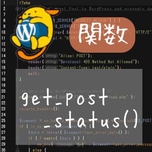 WordPress記事の公開状態・下書き状態などのステータス判定方法 アイキャッチ