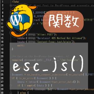 WordPressのesc_jsの使い方解説、スクリプトのエスケープ処理 アイキャッチ