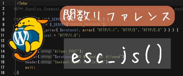 WordPressのesc_jsの使い方解説、スクリプトのエスケープ処理 イメージ画像
