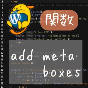 WordPressのアクションフック「add_meta_boxes」の使い方説明