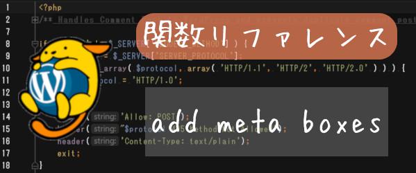 WordPressのアクションフック「add meta boxes」の使い方説明 イメージ画像