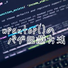 WordPressのwpautop()自動整形でが余計に入るバグ回避方法 アイキャッチ