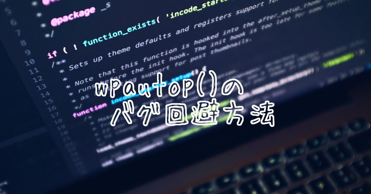 WordPressのwpautop()自動整形で</p>が余計に入るバグ回避方法