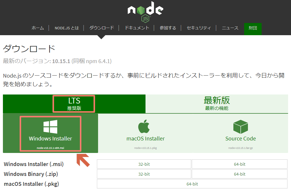 Node.jsを公式サイトからダウンロード