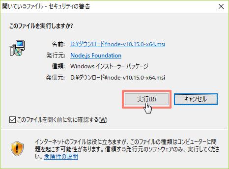 Node.jsのセキュリティの警告