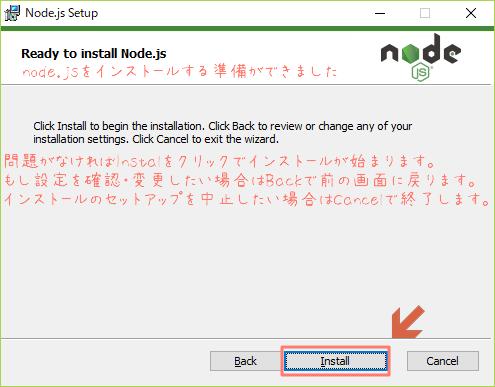 node.jsをインストールする準備ができました