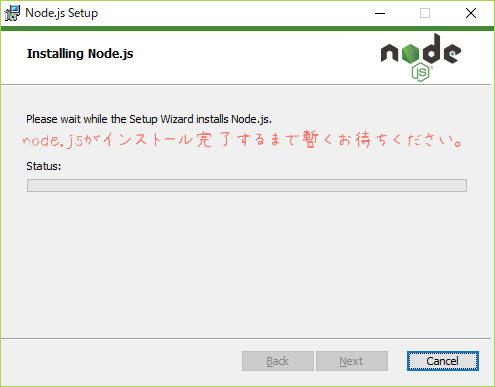 Node.jsのインストール開始
